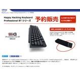 『Happy Hacking Keyboard Professional BT 日本語配列版を予約した。』の画像