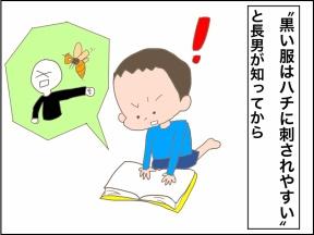 【4コマ漫画】スズメバチは黒い服がお好き?