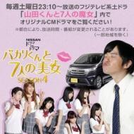 AKB 佐藤すみれが170万票集めてバカリズム升野とキス!? アイドルファンマスター