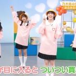 『うおおお!!!乃木坂メンバーの『園児コスプレ』!!!衝撃の一部始終がこちらwwwwww』の画像