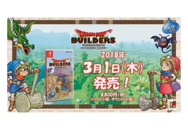 Switch版『ドラクエビルダーズ』2018年3月1日発売!価格も4800円と良心的