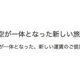 『ANAで秋田に飛ぶとJRのフリー切符が付いてくる!使い方次第で航空券代を実質無料にできます。』の画像