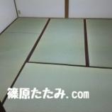 『港区夕凪にお住まいのお客様宅の畳の表替え〜』の画像