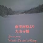 『大山 南光河原』の画像