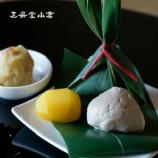 『◇秋の京菓子十撰◇ 期間限定の味わい「生麩餅 栗」【三昇堂小倉】』の画像