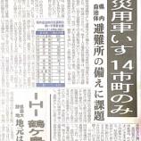 『(埼玉新聞)防災用車イス14市町のみ 県内自治体避難所の備えに課題』の画像