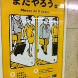 『東京メトロ乗車マナー啓発ポスター「またやろう」シリーズに新作登場』の画像