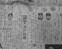 【阪神】木浪が結婚「いなきゃいけない存在だから」4年愛実らせ2歳年下一般女性と