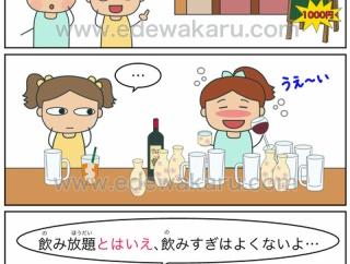 〜とはいえ|日本語能力試験 JLPT N1