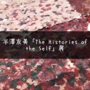 驚異の【紙生】を表現!『半澤友美「The Histories of the Self」展』