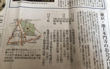 『20181012 宗祖日蓮聖人ご入滅の地「池上本門寺」の万灯練り供養』の画像