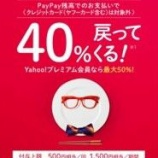 『\40%還元キャンペーン2月から/まだ間に合う!キャッシュレス決済個別相談@関商工会議所へ』の画像