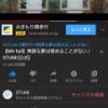 STU48最新曲MVの24時間再生数がヤバいwwwwwwwwwwwwwww