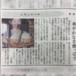 『喫茶店「糸」の新商品、レモンケーキが食べたい!』の画像