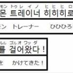 韓国の『ポケモンGO』丸パクリゲーが酷すぎwwwww