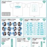 『[物販情報] 「≠ME 1stコンサート 〜初めまして、≠MEです。〜」@東京都・中野サンプラザホールにてグッズ販売を実施…【ノイミー】』の画像