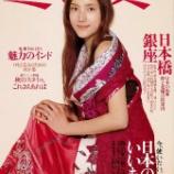 『雑誌ミセス9月号に掲載されました』の画像