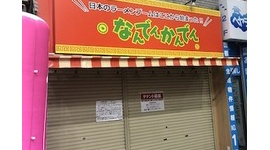 【ラーメン】川原社長が激白…大復活「なんでんかんでん」が突然閉店した真相