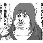 【悲報】生活保護者「私たちは月に一度の寿司や焼肉、パチンコを楽しむこともできないの?」