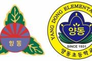 楊平楊東小学校、校標が旭日旗に似ている…全校生デザイン公募を実施して変更