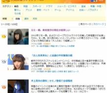 『「元モー娘。新垣里沙の現在が超美しい」Yahoo!人気映像ランキング日別1位のお知らせ』の画像