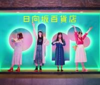 【日向坂46】「メチャカリ」WEB限定CMが公開!8パターンも!