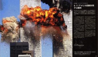 【動画】9.11(アメリカ同時多発テロ事件)の真相ヤバすぎワロタwwwww