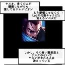 【LoL漫画翻訳】ヤスオ体験記