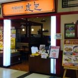 『【中華料理】「虎包(フーパオ) 仙台長町店」 アクセス・営業時間・メニュー』の画像