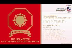 【グリマス】4thライブ会場販売CD試聴動画が公開!