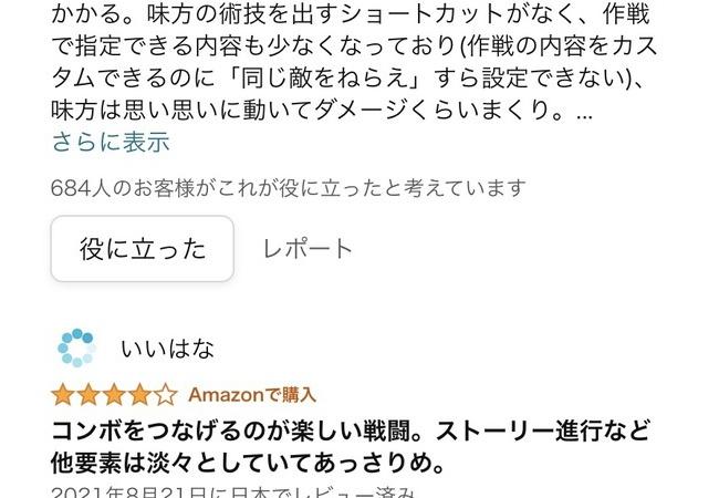『テイルズオブアライズ』Amazonレビューが不評な件(役に立った順)