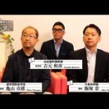 『【下町塾長会議・特別編】「魚住りえのカイシャを伝えるテレビ」出演しました!』の画像