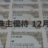 『12月 ー 株主優待月銘柄』の画像