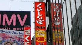 「ステーキのくいしんぼ」渋谷センター街店のパワハラが酷すぎる件