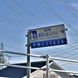 『石川県 道の駅 織姫の里なかのと』の画像