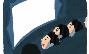 映画館でエンドロールを見ている時の感覚www