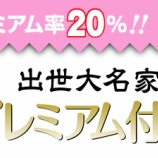 『1万円で12,000円分!? 出世大名家康くんプレミアム付商品券が発行されるぞ!』の画像