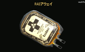 RADアウェイ(RadAway)
