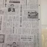 『日刊工業新聞にOKa-Bizの記事を掲載頂きました!』の画像