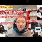 マツエク技術者の美容師免許取得を支援!マツエク~国家試験講習まで Na4'