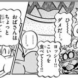 『【朗報】すなーっ!!☝💦』の画像