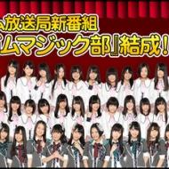 HKT 指原莉乃天狗!?ロッテ新CMでHKT48がマジックを披露 アイドルファンマスター