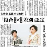 『李信恵さんVS在特会 大阪高裁・控訴審判決で、民族差別と女性差別の「複合差別」が認定』の画像