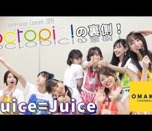 『【OMAKE】Juice=Juice《国立代々木競技場》現場レポート!』の画像