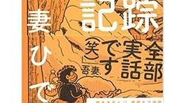 【訃報】漫画家の吾妻ひでおさん死去、69歳…「失踪日記」「ななこSOS」「ふたりと5人」など