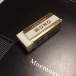 『トンボ鉛筆 創立100周年 限定「MONO」消しゴム』の画像