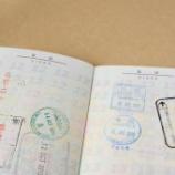 『カナダ日本語教師のワークビザ申請開始!』の画像