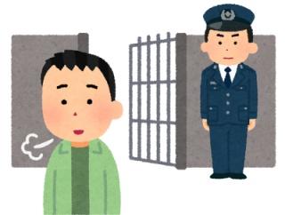 【実録】刑務所行って来たよー!!