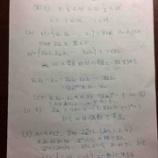 『2017年名古屋大学理系数学4番【数ⅡⅢ/複素数)】異次元の問題を時短解決』の画像