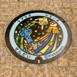 『GOTOトラベルで仙台!ポケモンマンホール』の画像